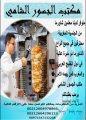 متوفر معلمين شاورما من الجنسية المغربية