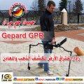 جهاز كشف الذهب | gepard gpr