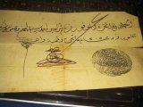 وثيقة اسلامية قديمة