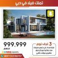 فلل فاخرة في أضخم مشروع في دبي بأسعار مميزة