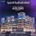 شقق للبيع بأرقى مناطق دبي 425 ألف درهم فقط وبالأقساط