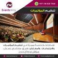 ايفنت واي شركة تنظيم فعاليات في الامارات دبي EventsWay