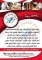 شركة الخليج جوب توفر اصطاف مطاعم من الجنسية المغربية
