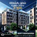 شقق راقية للبيع بالشارقة 2900 درهم شهريا فقط