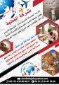 شركة النخبة المغربية يتوفر لدينا من الجنسية المغربية كهرباء مباني وسباكين خبرة