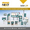 تنظيم فعاليات مؤتمرات في الامارات دبي 2019 شركة نكست ساين ميديا Next Sign Media
