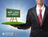 للبيع ارض سكنى بمنطقة المنامة حوض 9 بسعر مميز