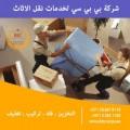 شحن و تغليف من دبي الى السعودية 00971552668805