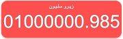للبيع 01000000 ارقام زيرو مليون مصرية مميزة جدا