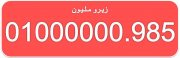 للبيع ارقام زيرو مليون 01000000 مصرية مميزة جدا