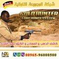 اجهزة كشف الذهب gold hunter