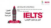 اشتري شهادة ايلتس من الامارات 00962791050580 معتمدة موثقه بريتش كانسل الامارات