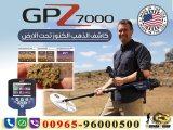 اجهزة gpz7000 للكشف عن الذهب والمعادن والكنوز