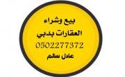 للبيع ارض في دبي منطقة مردف