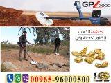 الكشف الدقيق عن الذهب والمعادن جهاز gpz7000