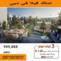 فلل للبيع في دبي بسعر مميز جدا