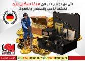 جهاز كشف الذهب فى دبي gold deetector dubai