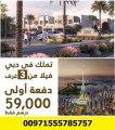 امتلك فيلتك في المرابع العربية بالتقسيط في دبي
