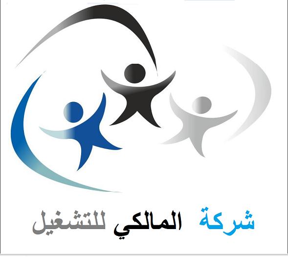 عمالة مغربية متوفرة في عدة تخصصات و باقل تكلفة