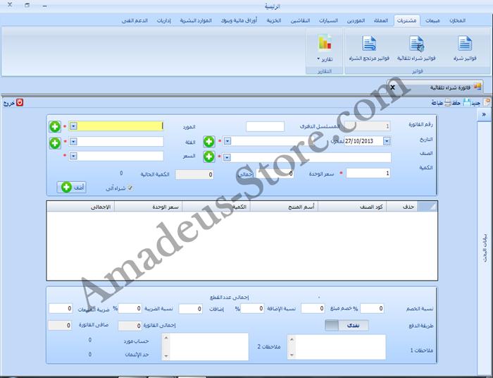برنامج I Sales لإدارة المحلات والمخازن